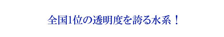 清流「仁淀川」水系
